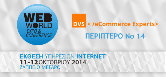 Web World Expo 2014